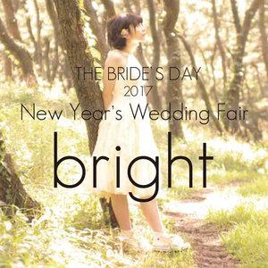 2017 New Year's Wedding Fair「bright」<br>ニューイヤーフェアを開催