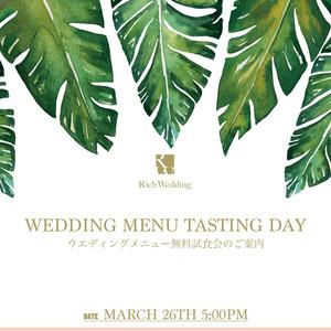 3/26ウェディングメニュー無料試食会を開催