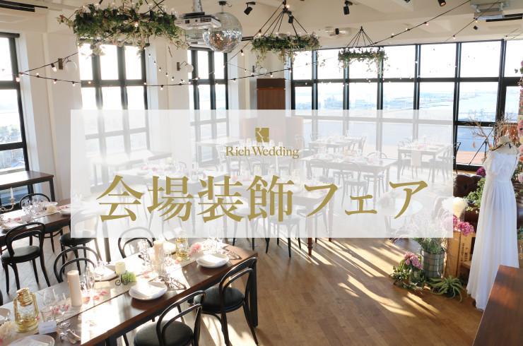 Rich Wedding会場装飾フェアを開催