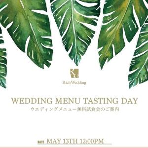 5/13(SUN) ウェディングメニュー無料試食会を開催