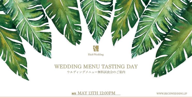 【1月17日】 実際の婚礼料理が味わえる!!<br/>フルコース試食会フェア
