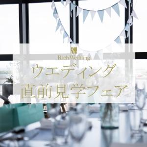 8/23(日)New Normal Wedding 本番直前見学フェア