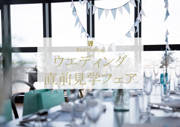 9/26(土)New Normal Wedding 本番直前見学フェア