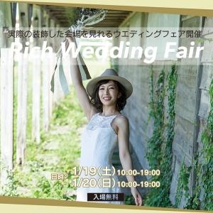 Rich Wedding 会場見学フェア  1/19・1/20開催