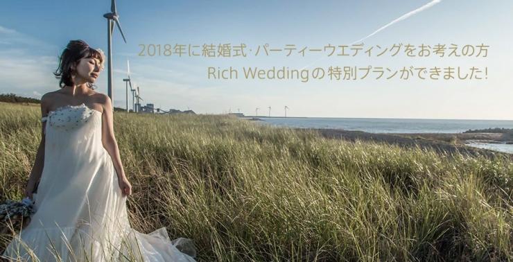 """2018年に結婚式・パーティーウエディングをお考えの方 <br class=""""pc"""">Rich Wedding特別プラン受付スタート"""