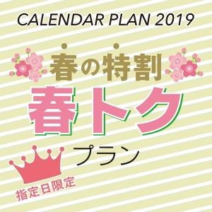 カレンダープラン⑥<br>春の特割【春トクプラン】<br>指定日限定受付スタート