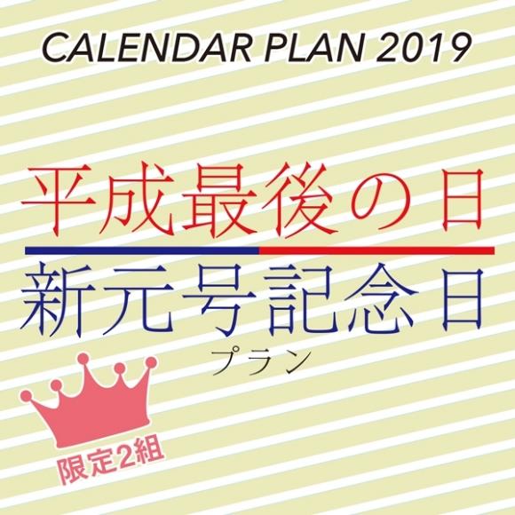 カレンダープラン⑤<br>【平成最後の日・新元号記念日プラン】<br>限定2組受付スタート