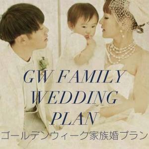 GW FAMILY WEDDING PLAN<br>ゴールデンウィーク家族婚プラン<br>予約受付スタート