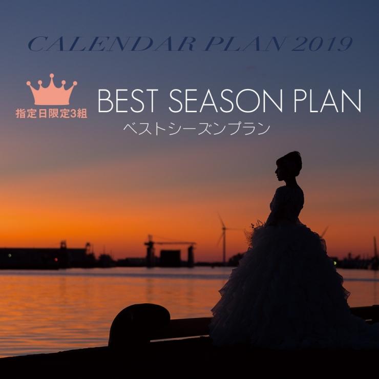 BEST SEASON PLAN<br>9月の指定日予約がおトク!