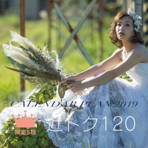 近トク120【4月末までのご予約限定】<br>ご婚礼から120日以内のご予約で基本プランがおトク!