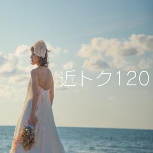 近トク120【7月末までのご予約限定】<br>ご婚礼から120日以内のご予約で基本プランがおトク!