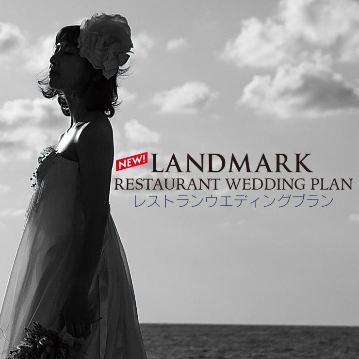 7月・8月・12月限定<br>LANDMARKレストランウエディングプラン