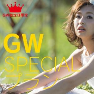GW指定日限定!【GW SPECIALプラン】