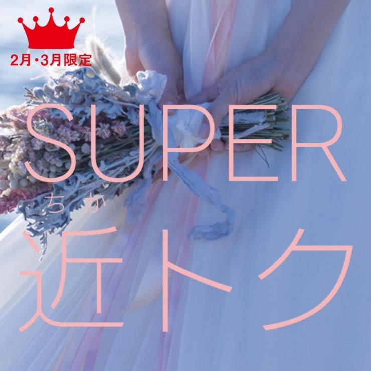 SUPER 近トク【1月末までのご予約限定】<br>2月・3月の婚礼日で基本プランがおトク!