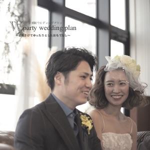 【 W party wedding plan 】<br>招待時間をずらして2種類のおもてなし